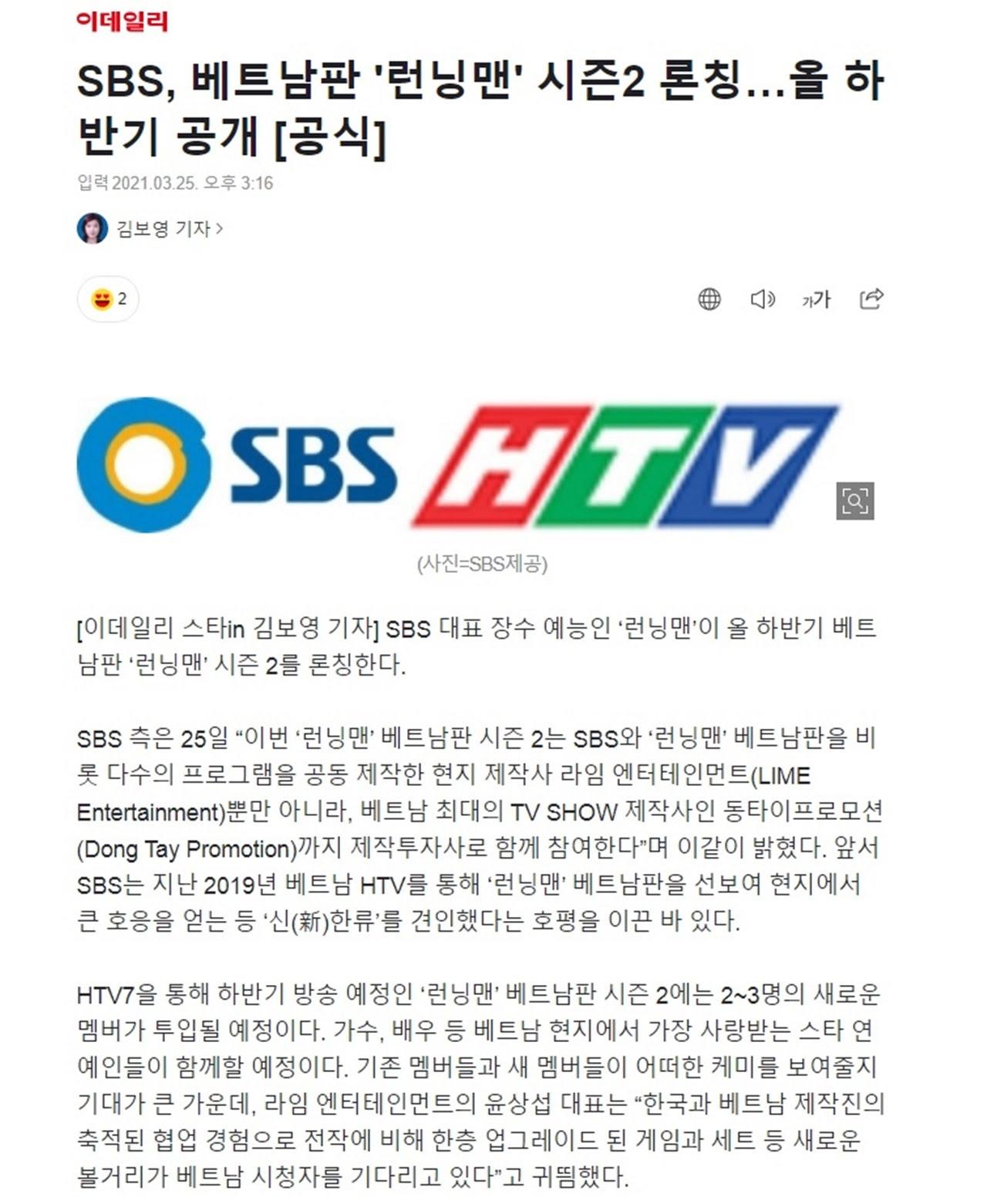 Naver-dang-tin-ve-RM-VN-mua-2